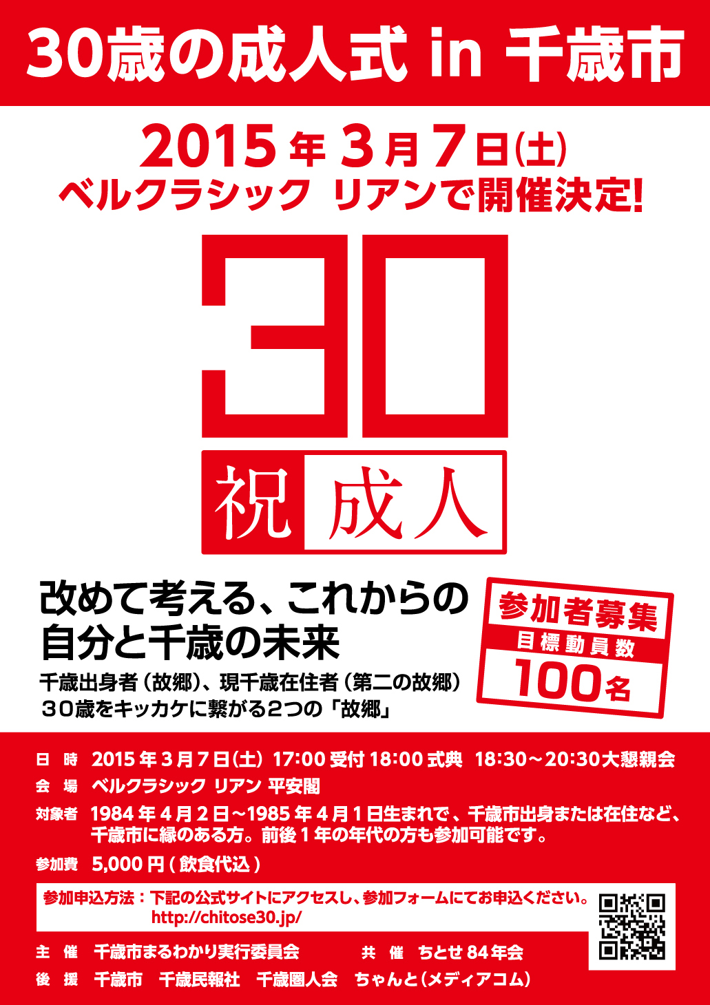 chitose30_flyer
